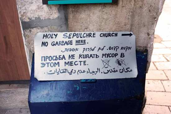 holy-sepulchre-no-garbage